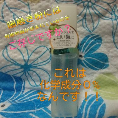 HITEETH ALL IN ONE MOUTH GEL/RBP REAL BEAUTY PRODUCT/歯磨き粉を使ったクチコミ(1枚目)
