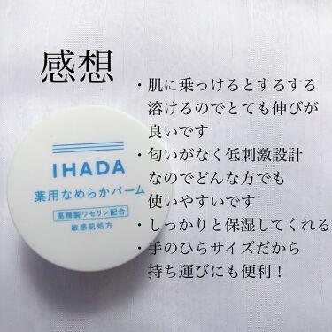 薬用バーム/IHADA/フェイスバームを使ったクチコミ(4枚目)