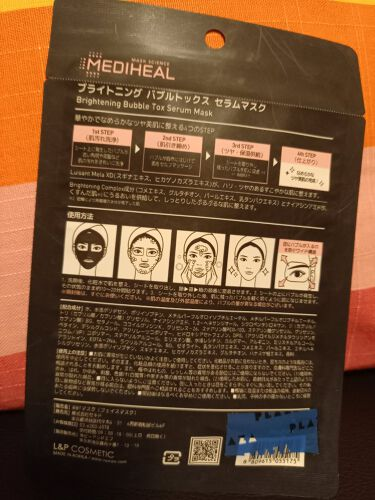 ブライトニング バブルトックス セラムマスク/MEDIHEAL/シートマスク・パックを使ったクチコミ(2枚目)