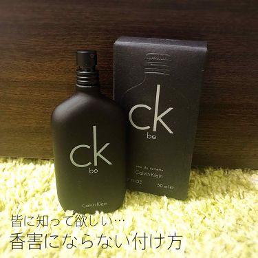 【画像付きクチコミ】最初はフレッシュ!後から甘いムスクが香るユニセックスな香水CK-be🕺💃最近またマジョロマンティカ投稿されてますが、私は甘過ぎて苦手です笑甘い香水つけてる人に限って付けすぎなので、下の方に香水の付け方載せとくので見てね💁♀️とはいえ...