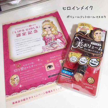 ✧ Mai ✧ さんの「ヒロインメイクロング&カールマスカラ スーパーWP<マスカラ>」を含むクチコミ