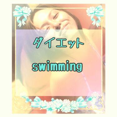 イタグレーゼ on LIPS 「💖ダイエット💖🌊水泳編💫💫水中にいることによって水圧を受けウエ..」(1枚目)