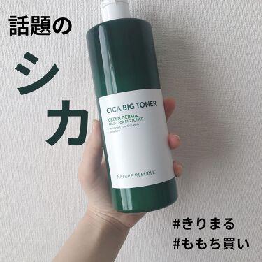 グリーン ダーマ マイルド シカ ビックトナー/ネイチャーリパブリック/化粧水を使ったクチコミ(1枚目)