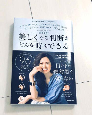 すぴこ on LIPS 「もっとメイクが上手くなりたい!と思い長井かおりさん著の「こんな..」(1枚目)