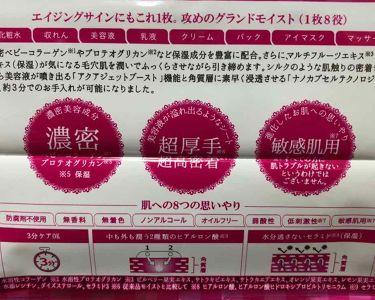 オールインワンシートマスク グランモイスト BOX/クオリティファースト/シートマスク・パックを使ったクチコミ(2枚目)
