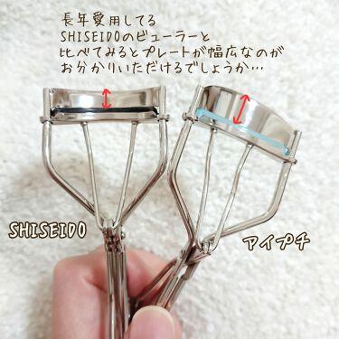 アイプチ® ビューティ フィットカーラー/アイプチ®/ビューラーを使ったクチコミ(2枚目)