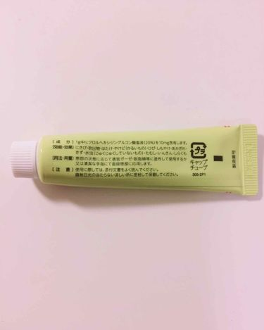 オロナインH軟膏 (医薬品)/オロナイン/その他を使ったクチコミ(3枚目)