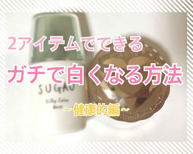 がおー🦁さんの「SUGAOシルク感カラーベース<化粧下地>」を含むクチコミ