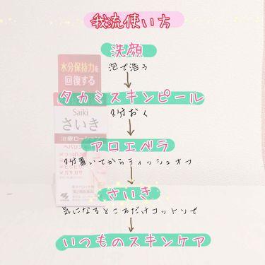 さいきa 保水治療ローション(医薬品)/Saiki/その他を使ったクチコミ(3枚目)