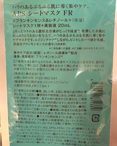 シートマスク(フランキンセンス×レチノール)/APS/シートマスク・パックを使ったクチコミ(3枚目)