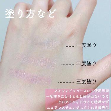 マルチクリームアイカラー/ORBIS/化粧下地を使ったクチコミ(4枚目)