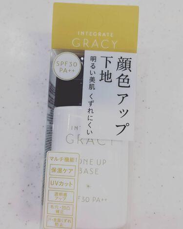 顔色アップベース/インテグレート グレイシィ/化粧下地を使ったクチコミ(2枚目)