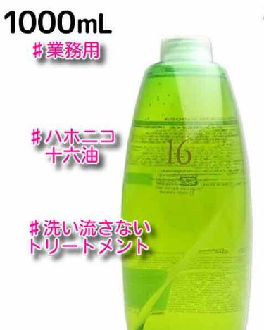 ハホニコ プロ 十六油(ハホニコ プロ ジュウロクユ)/HAHONICO/アウトバストリートメントを使ったクチコミ(1枚目)