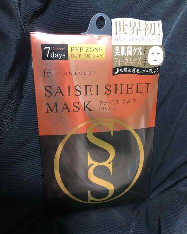 SAISEIシートマスク/UZU BY FLOWFUSHI/シートマスク・パックを使ったクチコミ(1枚目)