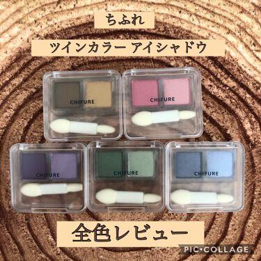 ツイン カラー アイシャドウ/ちふれ/パウダーアイシャドウを使ったクチコミ(1枚目)