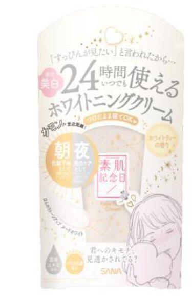2021/2/2発売 素肌記念日 薬用美白 フェイクヌードクリーム ホワイトティーの香り