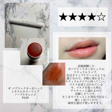 オーガニック認証 精油カラーリップスティック/THE PUBLIC ORGANIC/口紅を使ったクチコミ(4枚目)