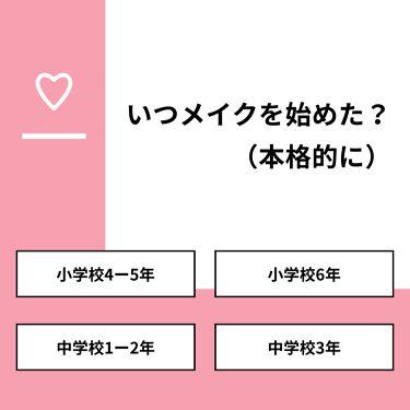 razimorara on LIPS 「【質問】いつメイクを始めた?(本格的に)【回答】・小学校4ー5..」(1枚目)