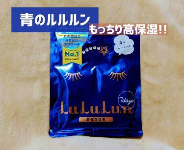NEW 青のルルルン もっちり高保湿タイプ/ルルルン/シートマスク・パックを使ったクチコミ(1枚目)