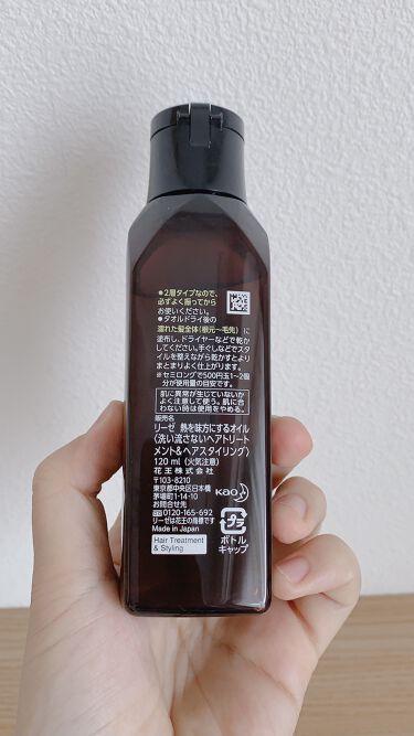 【画像付きクチコミ】【ヘアオイル】リーゼの熱を味方にするオイルです。ヘアアイロンを毎日あてているせいか、毛先が痛んできたのが気になって、これを使い始めました!このオイルを使ってから、アイロンをしても毛先がつやっとしています!・テクスチャーヘアオイルの中で...