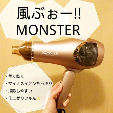 モンスター ダブルファンドライヤー KHD-W710/KOIZUMI/ヘアケア美容家電を使ったクチコミ(1枚目)