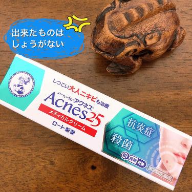 メディカルクリームc(医薬品)/メンソレータム アクネス25/その他を使ったクチコミ(1枚目)