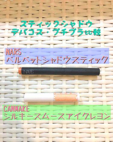 ベルベットシャドースティック/NARS/ジェル・クリームアイシャドウを使ったクチコミ(1枚目)