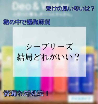 デオ&ウォーター A (せっけん)/シーブリーズ/デオドラント・制汗剤を使ったクチコミ(1枚目)