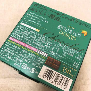 ポリフェノールショコラCACAO70%/ロッテ/食品を使ったクチコミ(2枚目)
