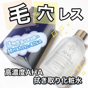 AHA4.55%配合AHAピールローション/LANTELNO/化粧水を使ったクチコミ(1枚目)