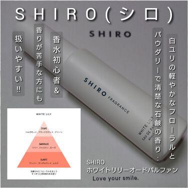 ホワイトリリー オードパルファン/SHIRO/香水(レディース)を使ったクチコミ(1枚目)