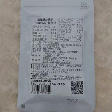 モリンガサプリ乳酸菌プラス/天草モリンガファーム /サプリメントを使ったクチコミ(2枚目)
