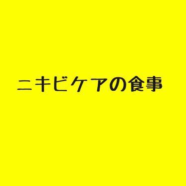 平野 on LIPS 「ニキビ撲滅プロジェクトこんばんは(*^^*)今回はニキビを治す..」(1枚目)