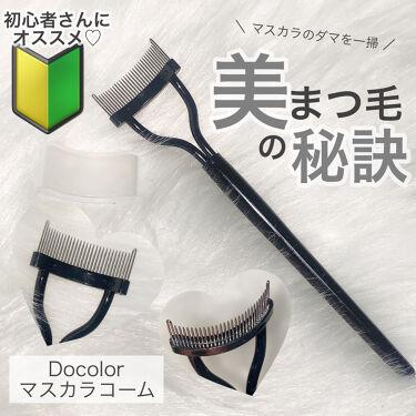 マスカラコーム/Docolor/その他化粧小物を使ったクチコミ(1枚目)