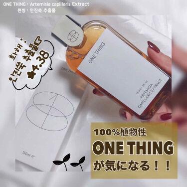 カワラヨモギエキス/ONE THING/化粧水を使ったクチコミ(1枚目)