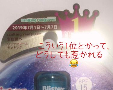 ブリステックスリップインフュージョンロングモイスチャー/Blistex/リップケア・リップクリームを使ったクチコミ(2枚目)