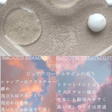 スムースシャンプー/スムーストリートメント/L'ACURE/シャンプー・コンディショナーを使ったクチコミ(3枚目)