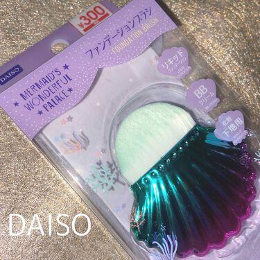 ファンデーションブラシ MM/DAISO/メイクブラシを使ったクチコミ(1枚目)