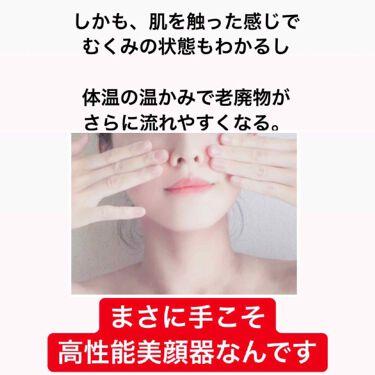 しゅり@小顔専門トレーナー on LIPS 「クチコミがよかった小顔ローラーを買って毎日コロコロしてるのにぶ..」(4枚目)