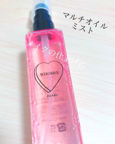 マルチオイルミスト/WHOMEE/ミスト状化粧水を使ったクチコミ(1枚目)