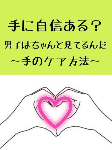 CHIHARUさんの「キャンメイクメイクミーハッピー フレグランスハンドクリーム<ハンドクリーム・ケア>」を含むクチコミ