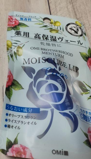 モイスキューブリップ 無香料N/メンターム/リップケア・リップクリームを使ったクチコミ(4枚目)