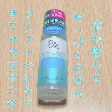 ロールオン(せっけん)/8x4/デオドラント・制汗剤を使ったクチコミ(1枚目)