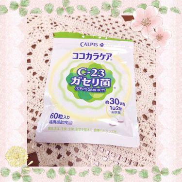 ココカラケア (C-23 ガセリ菌)/カルピス健康通販/健康サプリメントを使ったクチコミ(2枚目)