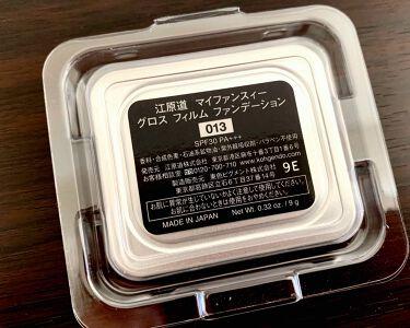 メーキャップ カラーベース パールホワイト/Koh Gen Do(江原道)/化粧下地を使ったクチコミ(3枚目)