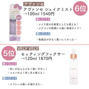 フィックス メイクアップ/CLARINS/ミスト状化粧水を使ったクチコミ(4枚目)