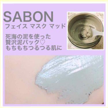 フェイスマスク マッド/SABON/洗い流すパック・マスクを使ったクチコミ(3枚目)