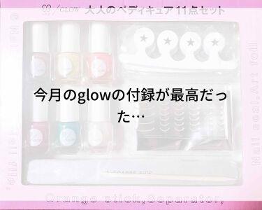GLOW 2020年7月号増刊/GLOW/雑誌を使ったクチコミ(1枚目)