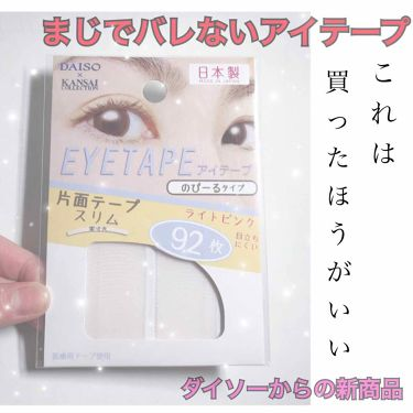 アイテープ 片面テープ/ザ・ダイソー/二重まぶた用アイテムを使ったクチコミ(1枚目)