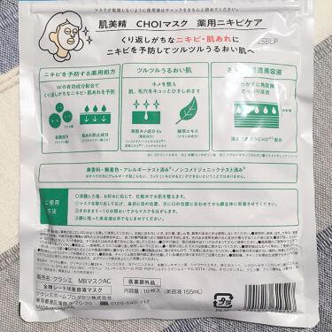 CHOIマスク 薬用ニキビケア[医薬部外品]/肌美精/シートマスク・パックを使ったクチコミ(3枚目)